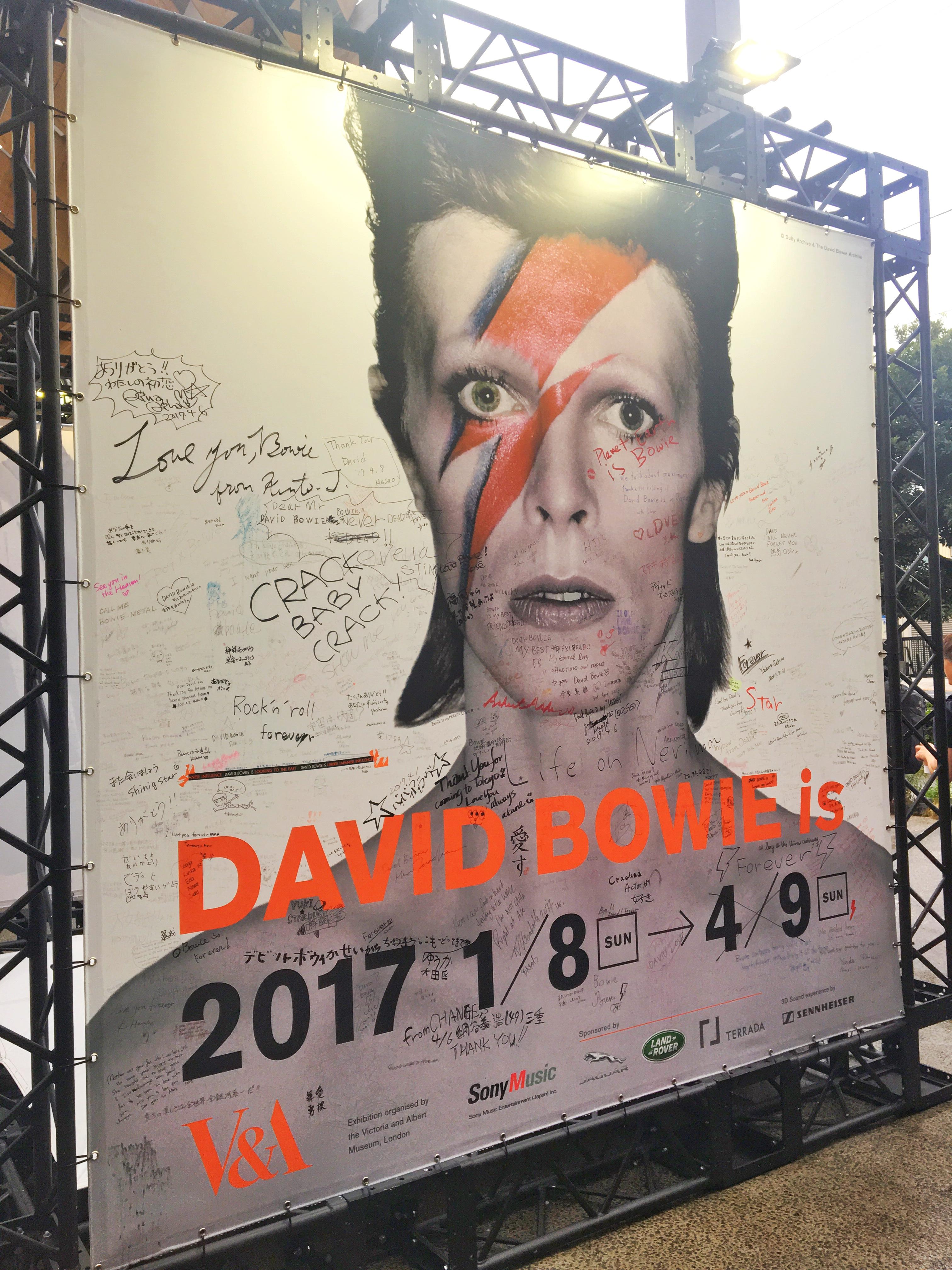 にわかだけど『David Bowie is』を観た