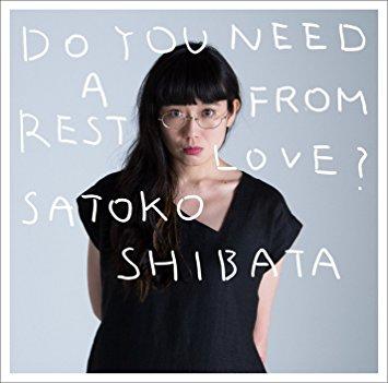 柴田聡子の『愛の休日』から、『あなたはあなた』が素晴らしすぎてたまらない件