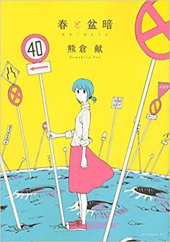 渋谷系ド真ん中、ボーイ・ミーツ・ガールの傑作、熊倉献『春と盆暗』