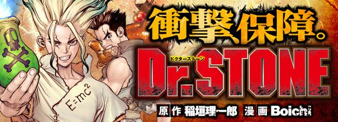 稲垣理一郎・Boichi – 『Dr.STONE』が革新的に面白い!