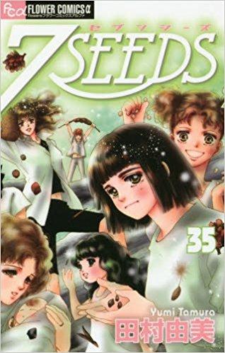 田村由美 – 『7SEEDS』が完結したので魅力を語ります