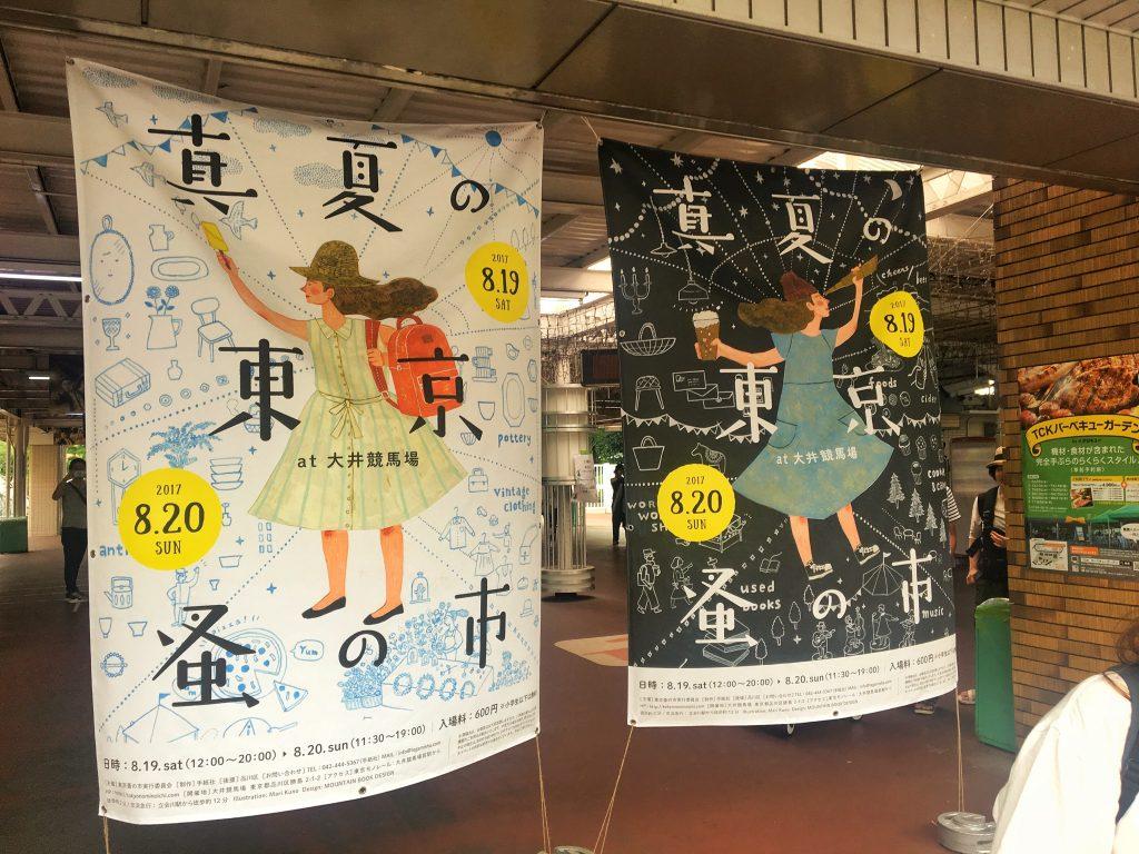 『真夏の東京蚤の市』に行ってきた