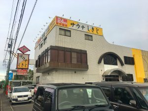 静岡『サウナ しきじ』で過去最高にととのった