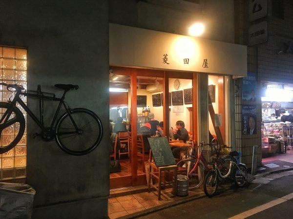駒場東大前『菱田屋』は究極の定食屋