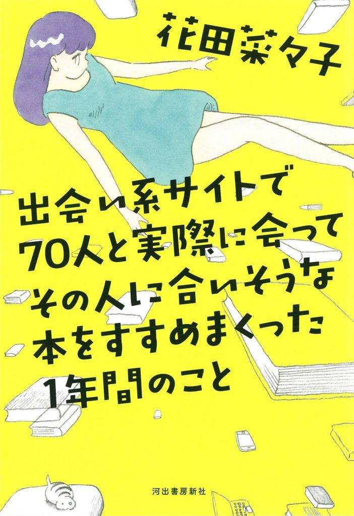 花田菜々子『出会い系サイトで70人と実際に会ってその人に合いそうな本をすすめまくった1年間のこと』が学びの多すぎる超名著だった