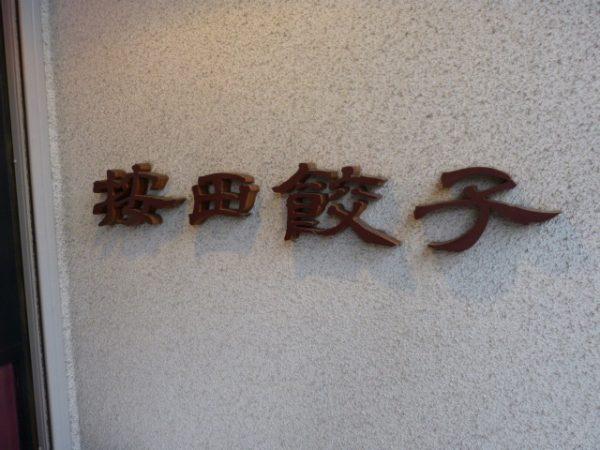 代々木上原『按田餃子』の餃子