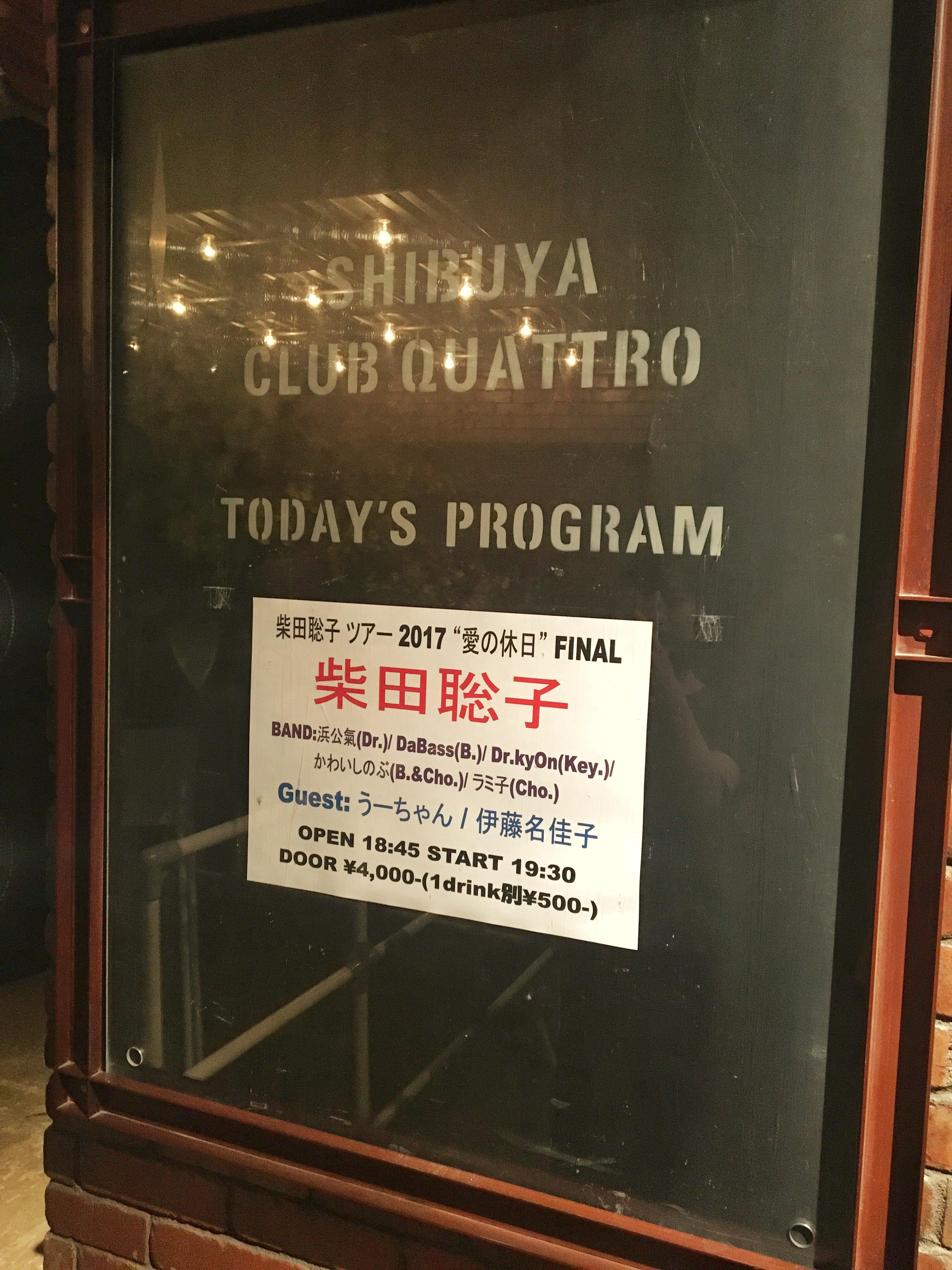 渋谷クアトロで『柴田聡子』を観た