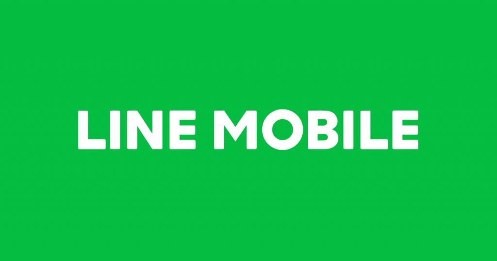 Softbankから『LINE MOBILE』に格安SIMデビューしました