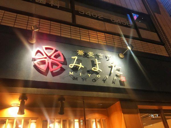 恵比寿『ドシー(℃)』は新しい形の都心のサウナ体験!