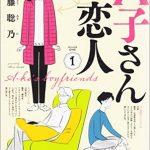 近藤聡乃『A子さんの恋人』の練りこまれたプロットの凄まじさに唸る