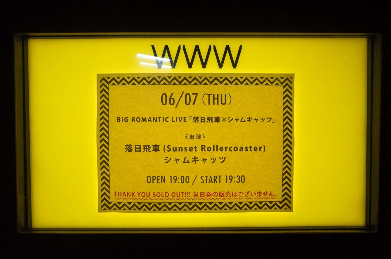 渋谷WWWで『キセル』と『Gofish』の2マンを観た