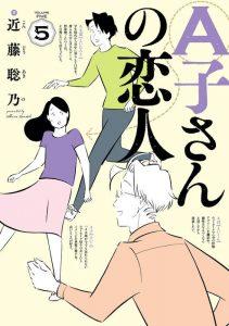 止まらない時間と加速していく物語。近藤聡乃『A子さんの恋人』の5巻がたまらない!!