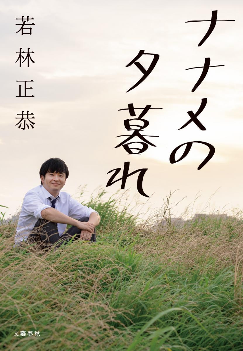 松尾芭蕉『奥の細道』の序文が最高にアツいの知ってる?
