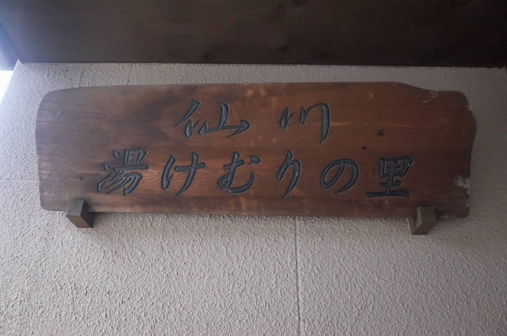 岩盤浴をなめていた!調布・仙川の『湯けむりの里』の岩盤浴とサウナでととのい果てる