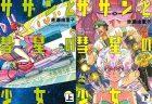 子どもたちのための漫画。赤瀬由里子『サザンと彗星の少女』は絶対にフィジカルで読んで欲しい。