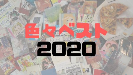 2020年 色々ベスト